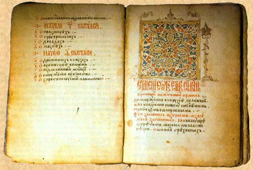 One of medieval codices from the Library of the Visoki Decani Monastery, Serbia